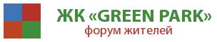 "Форум ЖК ""Green Park"" (Грин Парк, ПИК)"